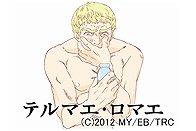 現在「フジテレビアニメ」で配信中の「テルマエ・ロマエ」