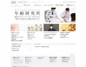 年齢研究所Webサイト