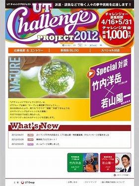 「UTチャレンジプロジェクト2012」トップページ