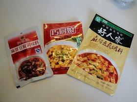 北京で売られている麻婆豆腐の素の例。左端の阿香婆が筆者の一押し。週1回は食べている。
