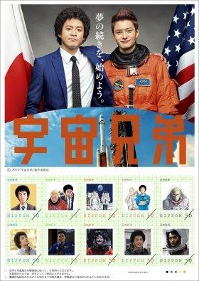 (C)2012「宇宙兄弟」製作委員会