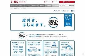 JINS PC カスタム - 機能性アイウエア | JINS - 眼鏡(メガネ・めがね)(スクリーンショット)