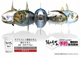 鰹・鰯・鯖・秋刀魚・鯵