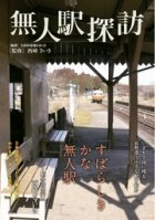 『無人駅探訪』(西崎さいき・監修、全国停留場を歩く会・編著)