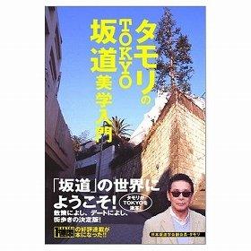 『タモリのTOKYO坂道美学入門』