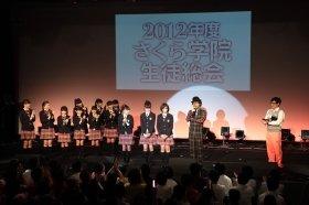 校長を務める放送作家、倉本美津留から新生徒会長が発表された。