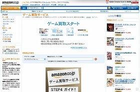 Amazon.co.jp: ゲーム買取: TVゲーム(スクリーンショット)