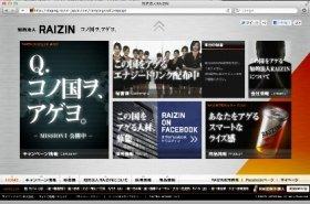 知的法人RAIZINキャンペーンページ