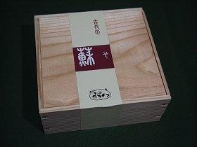 奈良の吉野杉でつくられた木箱の中に収まる