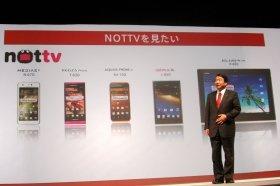 新製品発表会でNOTTV対応端末の説明をするNTTドコモの山田隆持社長
