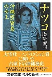 『ナツコ 沖縄密貿易の女王』