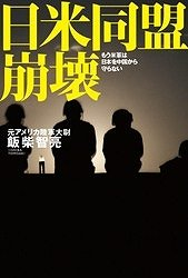 『日米同盟崩壊 もう米軍は日本を中国から守らない』