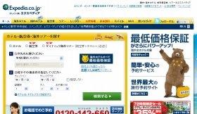 オンラインサイト「エクスペディア」