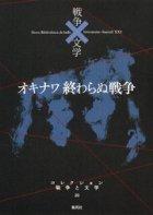 コレクション 戦争と文学「オキナワ 終わらぬ戦争」