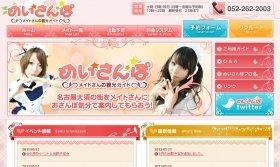 「めいさんぽ」ホームページ