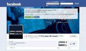 シネマサンシャイン平和島 imm 3D sound シアター公式Facebook