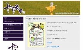 浜松地域特別栽培米研究会のホームページ
