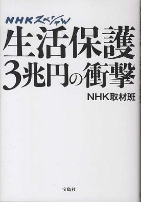 『NHKスペシャル 生活保護3兆円の衝撃』