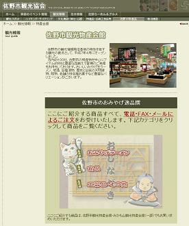 佐野市観光協会のサイト。