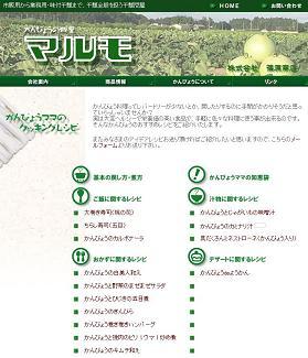 篠原商店サイトのレシピ・ページ
