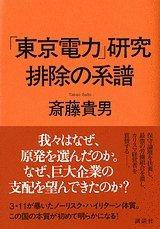 『「東京電力」研究 排除の系譜』