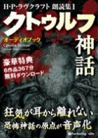 「H・P・ラヴクラフト朗読集1・2・3」(大久保ゆう訳)