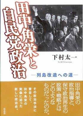 『田中角栄と自民党政治』