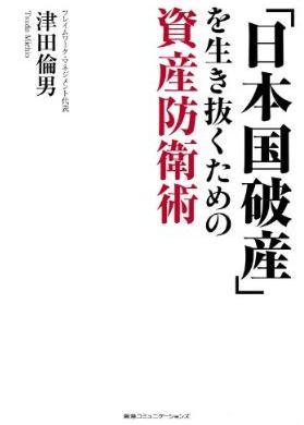 『「日本国破産」を生き抜くための資産防衛術』
