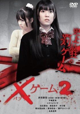(C)2012山田悠介・幻冬舎/「×ゲーム2」フィルムパートナーズ