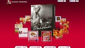 写真は、日本KFCのホームページ