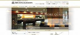 写真は、アパホテルのホームページ
