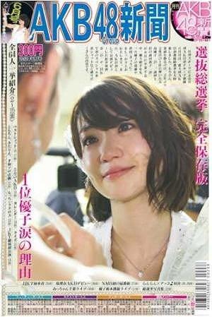 『月刊AKB48グループ新聞』6月号