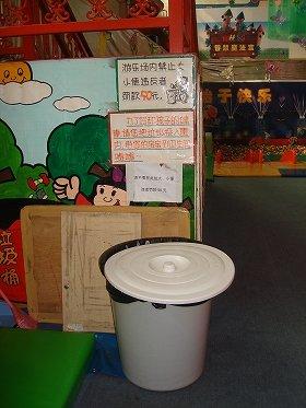 人気プレイエリアにあったゴミ箱の上の表示