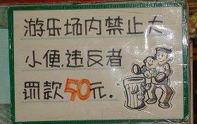 「遊技場内での大小便禁止。違反者は罰金50元」とある(2009年ごろ撮影)