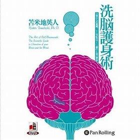 『オーディオブック(CD)洗脳護身術』