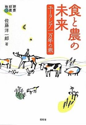 『食と農の未来』