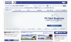 写真は、佐川急便のホームページ
