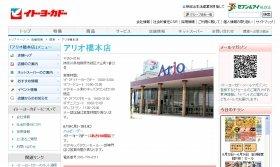 アリオ橋本店のホームページ