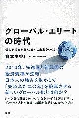 『グローバル・エリートの時代 個人が国家を超え、日本の未来をつくる』