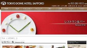 「東京ドームホテル 札幌」ホームページ