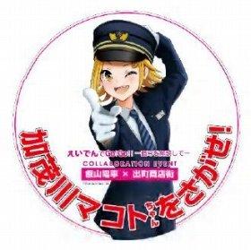 列車に掲出されるヘッドマークの1つ (C)Kunihiko Ishihara / K P