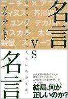 グループ・ニヒト「名言vs名言」(草思社)