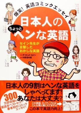 『日本人のちょっとヘンな英語』