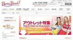 通販サイト「Party Punch!」