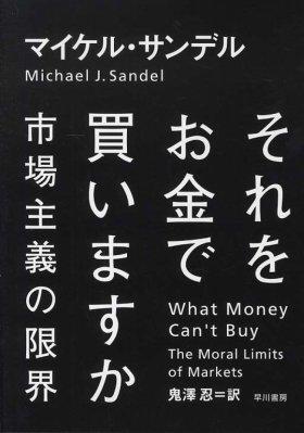『それをお金で買いますか』