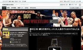 DDTプロレスアワーのニコニコ動画公式チャンネル