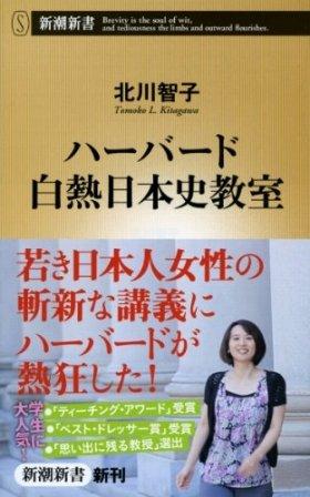 『ハーバード白熱日本史教室』