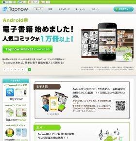 「タップナウ」公式サイトより。同社では近く音楽・動画のマーケットも開始するとしている