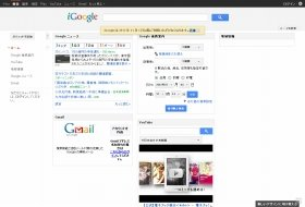 「iGoogle」2013年11月1日に停止