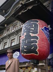 京都南座で寅さんに会える